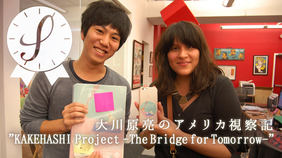 "大川原亮のアメリカ視察記""KAKEHASHI Project -The Bridge for Tomorrow-"""